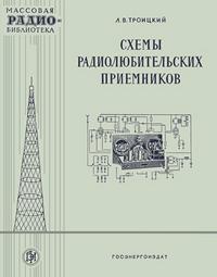 Массовая радиобиблиотека. Вып. 237. Схемы радиолюбительских приемников — обложка книги.