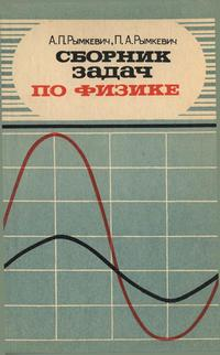 Сборник задач по физике для 8-10 классов средней школы — обложка книги.