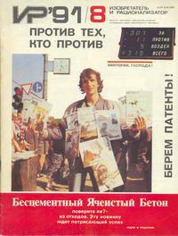 Изобретатель и рационализатор №08/1991 — обложка книги.