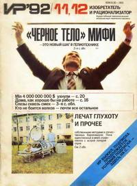 Изобретатель и рационализатор №11-12/1992 — обложка книги.