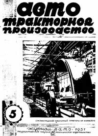 Автотракторное производство, №5/1931 — обложка книги.