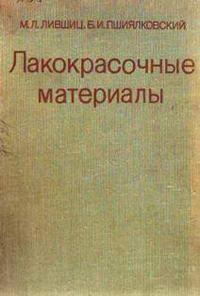 Лакокрасочные материалы. Справочное пособие — обложка книги.