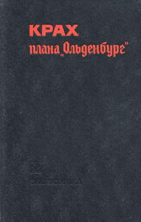 """Крах плана """"Ольденбург"""" — обложка книги."""