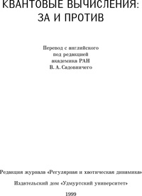 Квантовые вычисления: за и против — обложка книги.