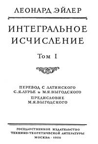 Интегральное исчисление Т. 1 — обложка книги.