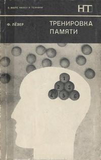 В мире науки и техники. Тренировка памяти — обложка книги.