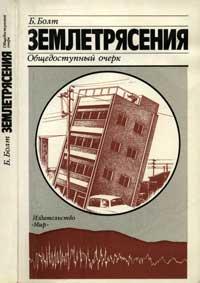 Землетрясения — обложка книги.