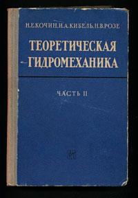 Теоретическая гидромеханика. Часть 2 — обложка книги.