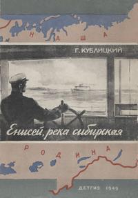 Енисей, река сибирская — обложка книги.