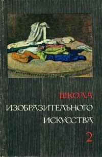 Школа изобразительного искусства №2 — обложка книги.