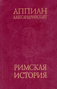 Памятники исторической мысли. Римская история — обложка книги.