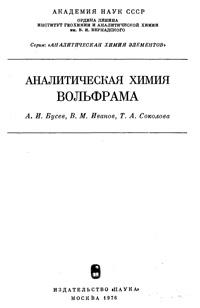 Аналитическая химия вольфрама — обложка книги.