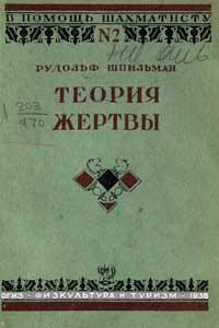 В помощь шахматисту, выпуск 2. Теория жертвы — обложка книги.