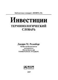 Инвестиции. Терминологический словарь — обложка книги.