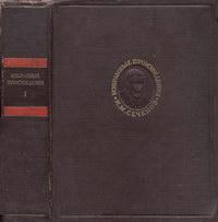 И. М. Сеченов. Избранные произведения. Том первый. Физиология и психология — обложка книги.