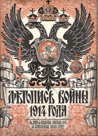 Летопись войны 1914 года. № 5 — обложка книги.