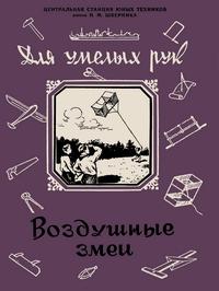 Для умелых рук. Воздушные змеи — обложка книги.
