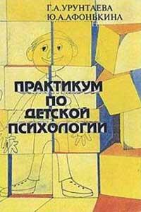 Практикум по детской психологи — обложка книги.