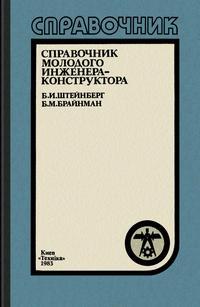 Справочник молодого инженера-конструктора — обложка книги.
