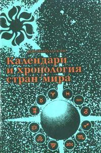 Календари и хронология стран мира — обложка книги.