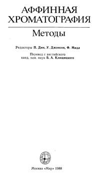 Аффинная хроматография. Методы — обложка книги.