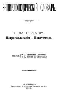 Энциклопедический словарь. Том XXIII А — обложка книги.
