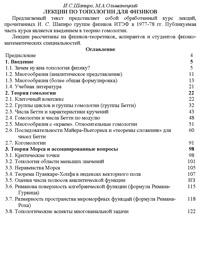 Лекции по топологии для физиков — обложка книги.
