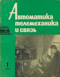 Автоматика, телемеханика и связь №1/1963 — обложка книги.