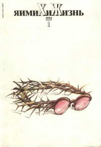 Химия и жизнь №01/1994 — обложка книги.