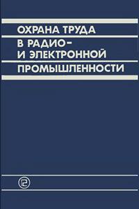 Охрана труда в радио- и электронной промышленности — обложка книги.
