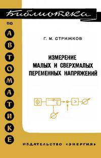 Библиотека по автоматике, вып. 203. Измерение малых и свехрмалых переменных напряжений — обложка книги.