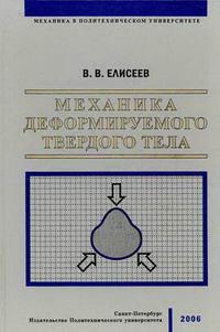 Механика деформируемого твёрдого тела — обложка книги.