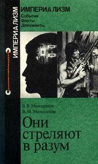 Империализм: События. Факты. Документы. Они стреляют в разум — обложка книги.