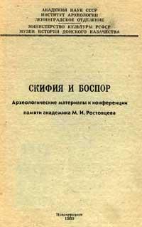 Скифия и Боспор — обложка книги.