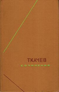 Философское наследие. Ткачев. Сочинения. В двух томах. Том 1 — обложка книги.