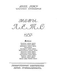 Моды лето 1937 — обложка книги.