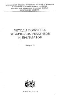 Химические реактивы и препараты. Выпуск 19 — обложка книги.