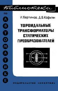 Библиотека по автоматике, вып. 414. Тороидальные трансформаторы статических преобразователей — обложка книги.