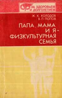 Папа, мама и я – физкультурная семья — обложка книги.