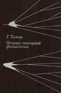 Основы сенсорной физиологии — обложка книги.
