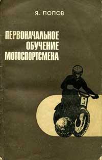 Первоначальное обучение мотоспортсмена — обложка книги.