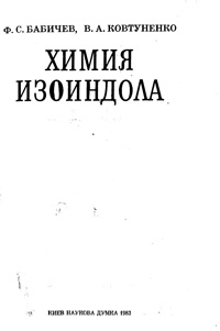 Химия изоиндола — обложка книги.