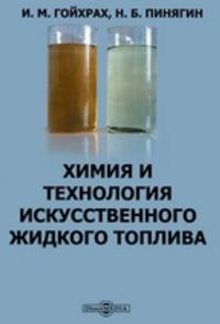 Химия и технология искусственного жидкого топлива — обложка книги.
