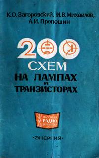 Массовая радиобиблиотека. Вып. 707. 200 схем на лампах и транзисторах — обложка книги.
