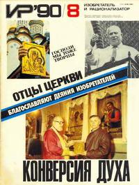 Изобретатель и рационализатор №08/1990 — обложка книги.