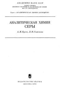 Аналитическая химия серы — обложка книги.