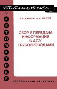 Библиотека по автоматике, вып. 546. Сбор и передача информации в АСУ трубопроводами — обложка книги.