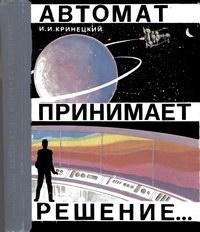 Автомат принимает решение... — обложка книги.