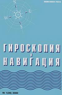 Гироскопия и навигация №01/2000 — обложка книги.