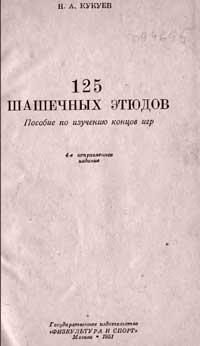 125 шашечных этюдов — обложка книги.